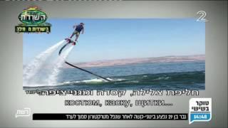 פלייבורד הצפון בהמלצת טוקר בשישי - ערוץ 2