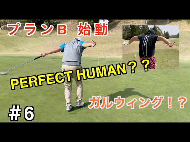 【ゴルフ80台への道】ついに禁断のプランB発動!これからがゴルピアだ?2-3番【#6】