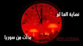 خطير جداً .. نهاية العالم بدأت من سوريا بالأدلة والبراهين
