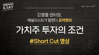 9/3(금) 가치주 투자의 조건  #Short Cut …
