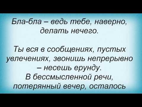 Слова песни Герои - Говори, свободные уши