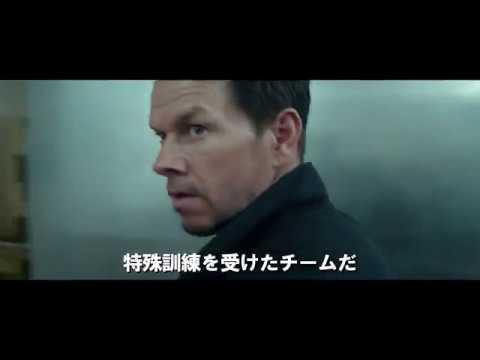 映画『マイル22』特報