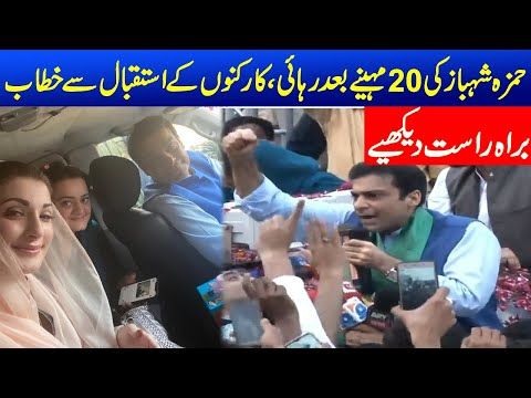 Hamza Shehbaz Addresses PMLN Supporters Upon Release