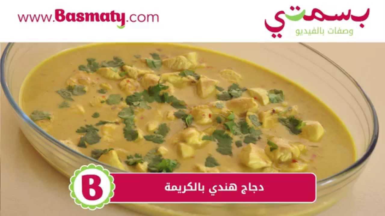 دجاج هندي بالكريمة Indian Creamy Chicken Youtube