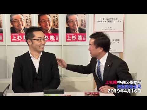 4月16日、上杉隆中央区長候補 緊急記者会見動画