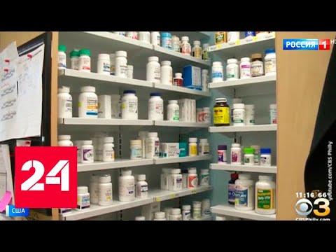 Фармацевтические компании в США приговорили к выплатам тем, кого они сделали наркоманами - Россия 24