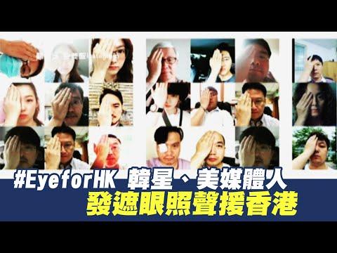 #EyeforHK 挺香港 韓星、港星、美媒體人發遮眼照|【2019年8月22日】|新唐人亞太電視