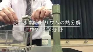 中学理科実験#2 炭酸水素ナトリウムの熱分解 中2 化学 thumbnail
