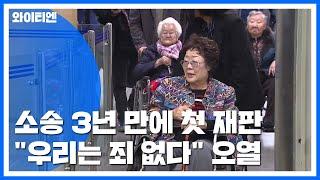 '위안부 손해배상' 재판...무릎 꿇은 피해 할머니 / YTN