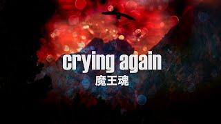 【魔王魂公式】crying again