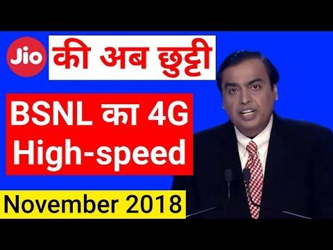 Aab Jio ko Takkar dega BSNL, BSNL ki 4G hui suru...