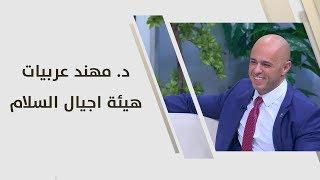 د. مهند عربيات - هيئة اجيال السلام