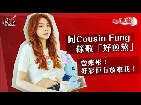 同Cousin Fung錄歌「好煎熬」 曾樂彤:好彩佢冇放棄我!