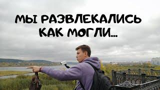 Путешествие на Машине по России. Едем в Челябинск из Омска Всей Семьей