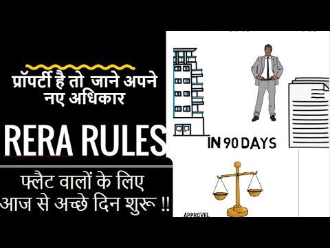 RERA ACT 2017  !! RERA RULES DETAIL FOR CONSUMER !! जानिए अपने अधिकार !!