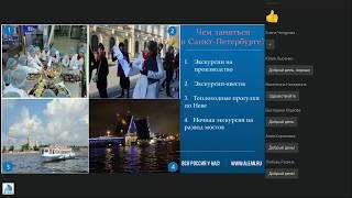 Смотреть видео Летние программы в Санкт Петербург от Национального туроператора АЛЕАН онлайн