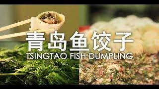 Asian Kitchen - Tsingtao Fish Dumpling