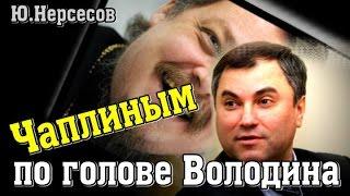 """Ю.Нерсесов: """"Чаплиным по голове Володина"""""""