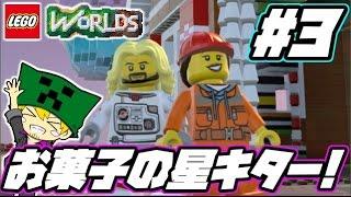【LEGOワールド実況#3】コピー大活躍!魅惑のお菓子の星【SKコンビ】