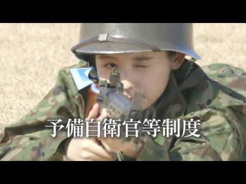 予備自衛官等制度30秒CM - YouTube