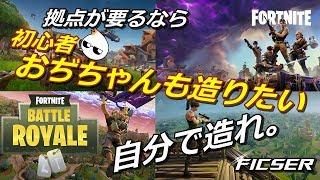 【FORTNITE】建築できない初心者おぢちゃんと嵐とTheつ談(6日目 嵐 動画 30