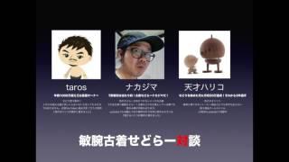 古着せどらーナカジマさんのチャンネル→https://www.youtube.com/channe...