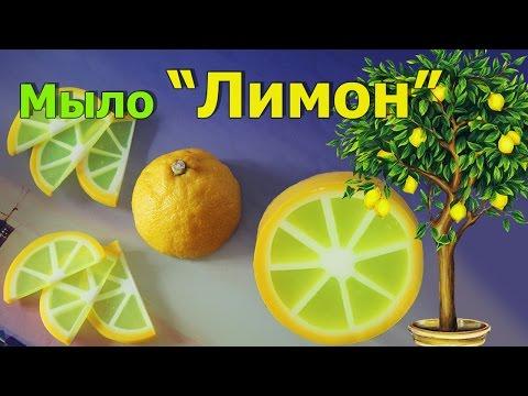 Мыло ЛИМОН ● Как сделать Лимонные дольки ХИТРОСТИ ● Мыловарение ● МАСТЕР-КЛАСС ● Soap making