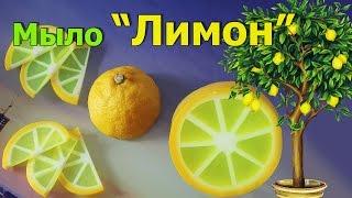 Мыло ЛИМОН ● Как сделать Лимонные дольки ХИТРОСТИ ● Мыловарение ● МАСТЕР-КЛАСС ● Soap making(Огромный ПРИВЕТ моим подписчикам и зрителям! В этом видео я хочу вам показать как сделать мыло Лимон и ЛИМОН..., 2015-03-19T13:34:59.000Z)