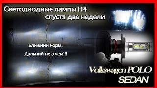 Спустя две недели, светодиоды Н4 в оптике Polo Sedan. Езда по трассе. СТГ. VW Polo Sedan/