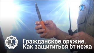 Самооборона. Как защититься от ножа | Гражданское оружие | Т24