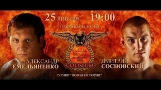 Смешанные единоборства. MMA. / Александр Емельяненко vs. Дмитрий Сосновский