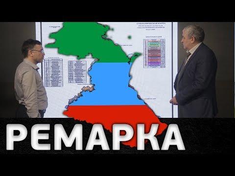 Дагестан - Чечня: