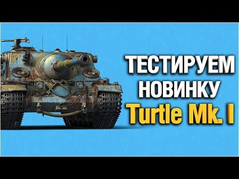 Turtle Mk. 1 - тестируем раньше всех! - Что за танк?