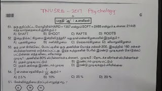 TNUSRB - 2017 - Psychology solved questions