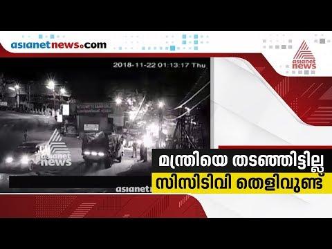 CCTV visuals on Police block Pon Radhakrishnan's escort vehicle