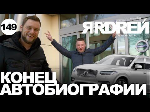 ВОЛЬВО - КОНЕЦ Автобиографии
