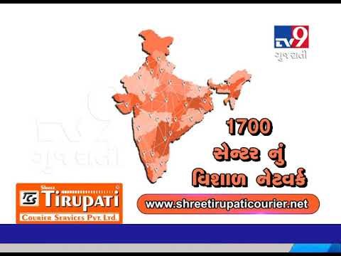 Shree Tirupati Courier Services Pvt  Ltd  - Home