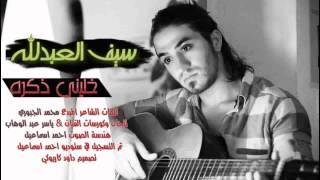 سيف العبدلله خليني ذكره 2014