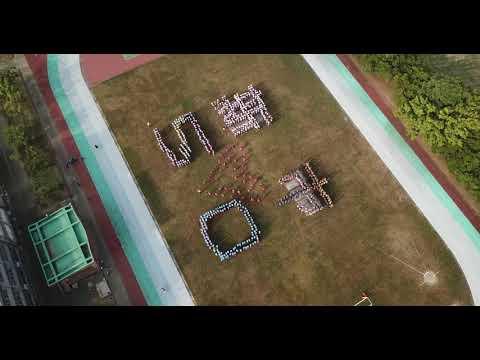 臺南市新市國中50週年校慶空拍排字