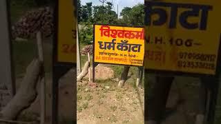 vishwakarma dharamkanta