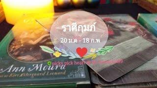ดวงความรักราศีกุมภ์ ❤ สุดท้ายก็แพ้ใจตัวเอง   15-31 กรกฎาคม 2563