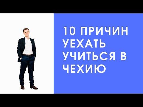 10 причин учиться в Чехии