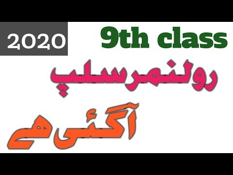 How to check/ download 9th class roll number slips 2020 || Qsa knowledge