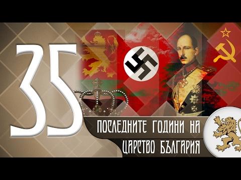 """""""Историята оживява"""" - Последните години на Царство България (епизод 35)"""