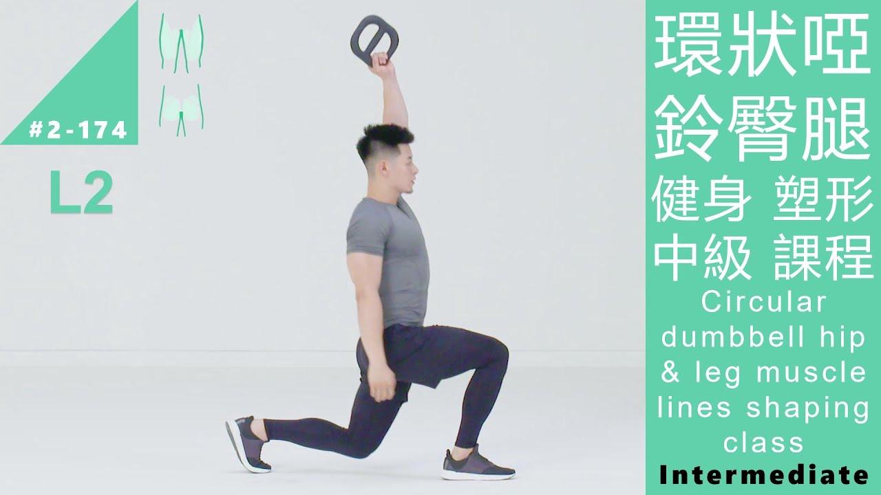 環狀啞鈴·臀腿 健身 塑形 中級 課程 Circular dumbbell hip & leg shaping class L2 Intermediate [Keep Fitness#2-174] - YouTube