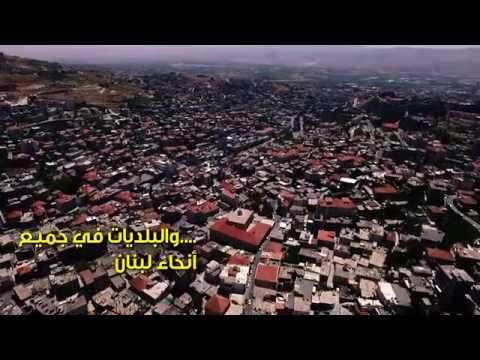 الاتحاد الأوروبي يقف إلى جانب لبنان