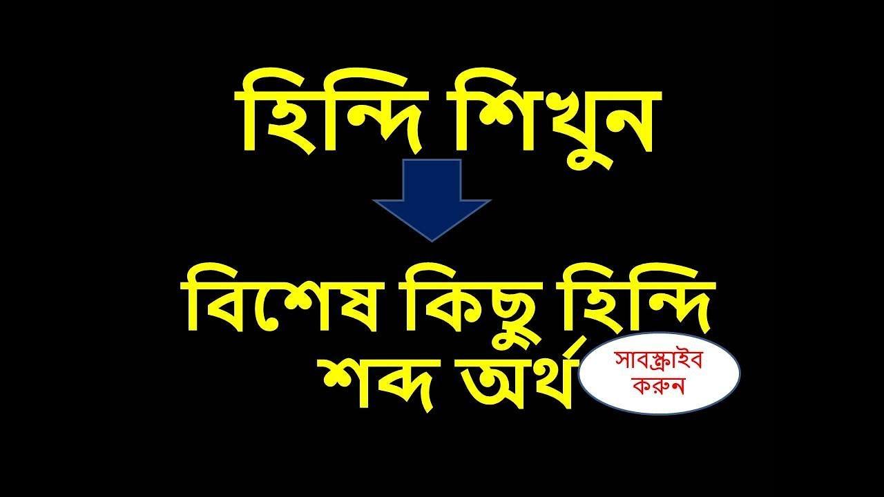 Hindi To Bangla Word Meaning , Hindi To Bangla Vocabulary , Amazing Hindi  Word Meaning ,