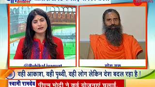 Azaadi Conclave: Prime Minister Narendra Modi worked for betterment of India, says Baba Ramdev