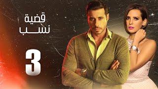 مسلسل قضية نسب | الحلقة 3 الثالثة | بطولة عبلة كامل وعزت أبو عوف | Qadyet nassab | Eps 3