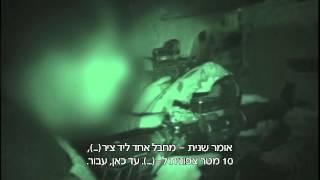 """מבצע """"צוק איתן"""": היתקלות כוחות גבעתי במחבלים ברצועת עזה"""